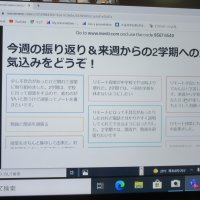 リモート学習最終日!